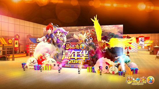 梦幻西游2 2014嘉年华会场展示 高清图片