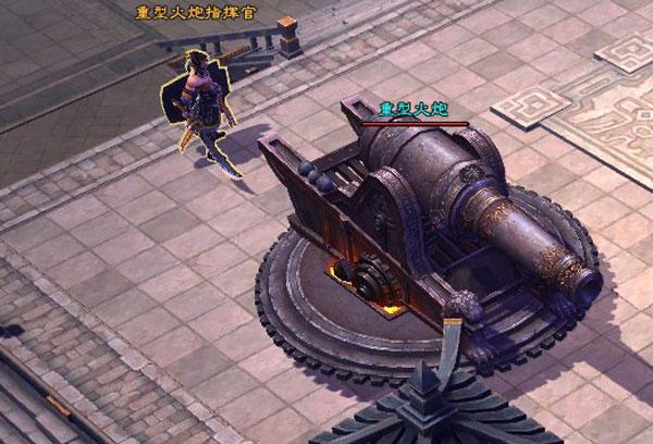 防守方武器:重型火炮