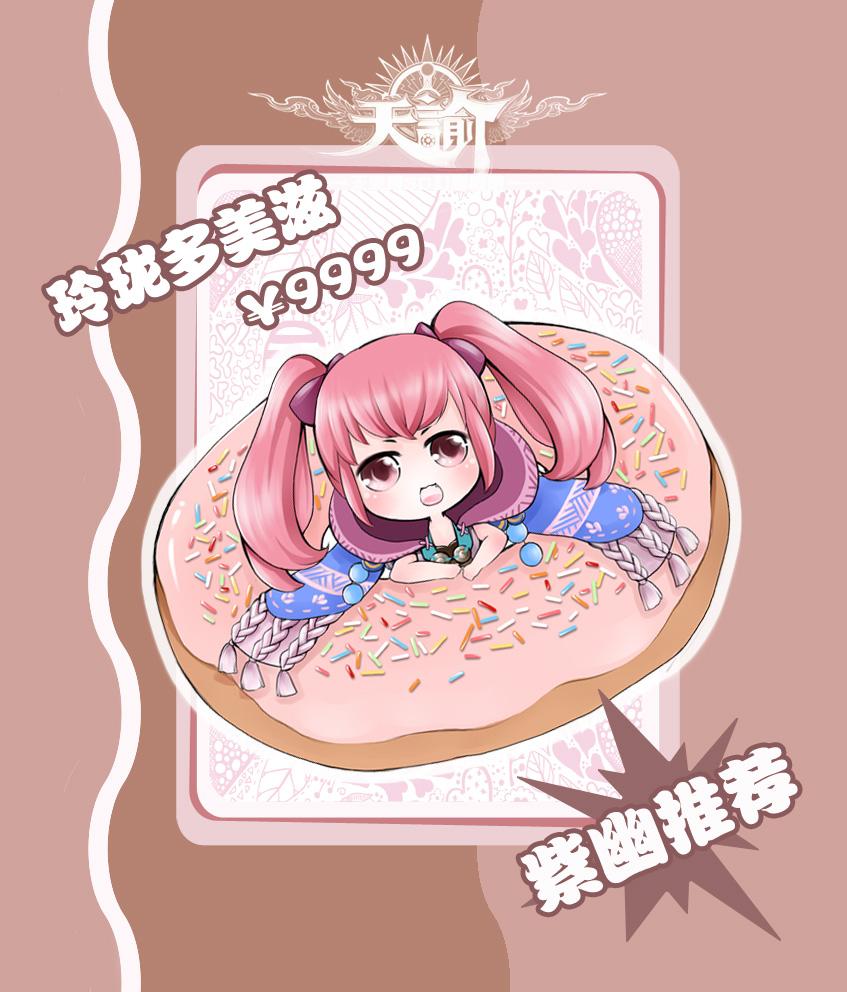 甜点屋卡通手绘