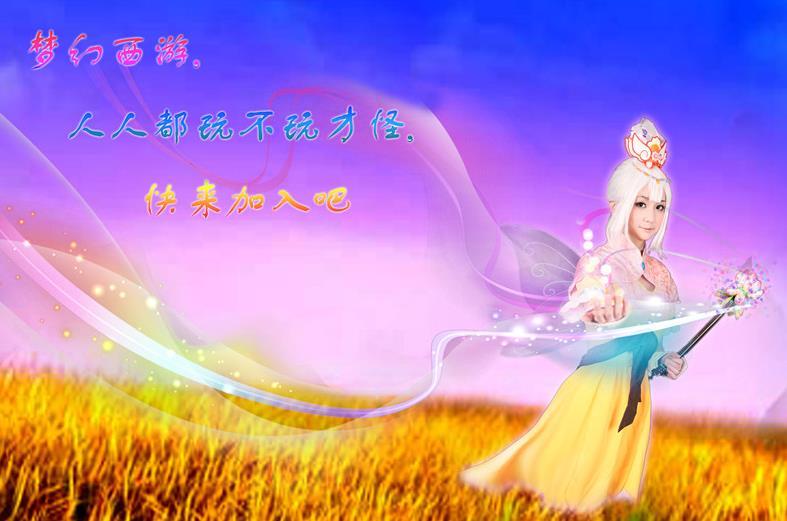 COS秀精选可爱的渡劫玄彩娥_《梦幻西游2》什么好软件包表情的图片