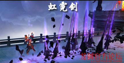虹霓剑(凡阶)