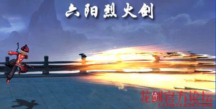 六阳烈火剑(人阶)