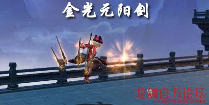 金光元阳剑(地阶)