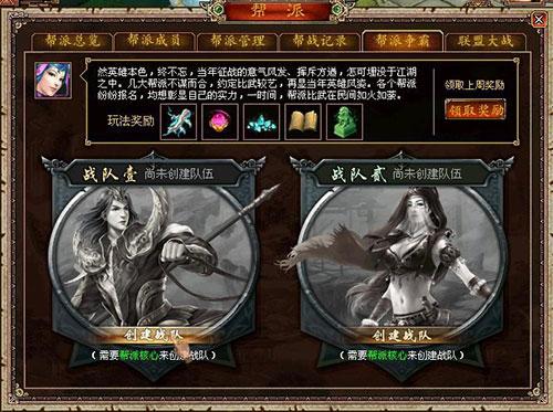 《新大话西游3》创建战队
