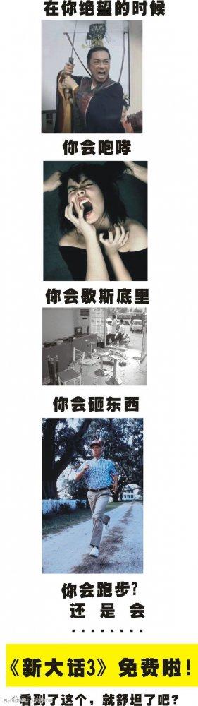 大话3搞笑图片