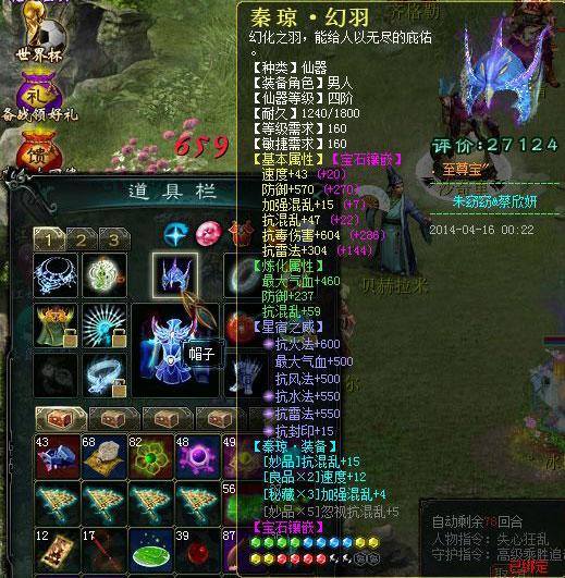 新大话西游3 caianjing展示男人装备
