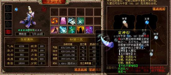 【攻略】萧晚音打造攻略-《新大话西游3》(经地铁交天公自助游6北京攻略图片