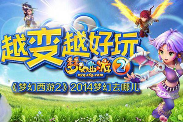 《梦幻西游2》2014玩家见面会青岛站报名开启