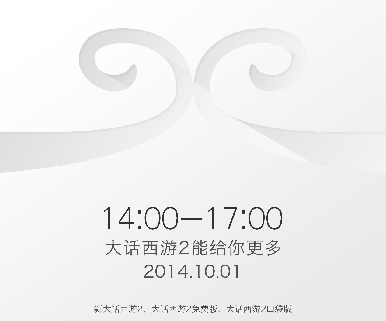 新大话西游2红包节大曝光 参与100%中奖