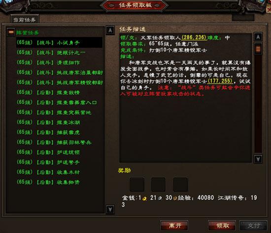 《大唐无双零》游戏资料 阵营任务