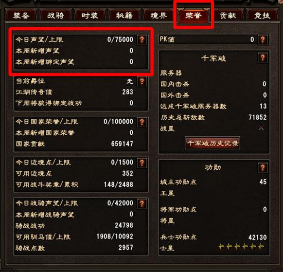 《大唐无双零》游戏资料 战功兑换