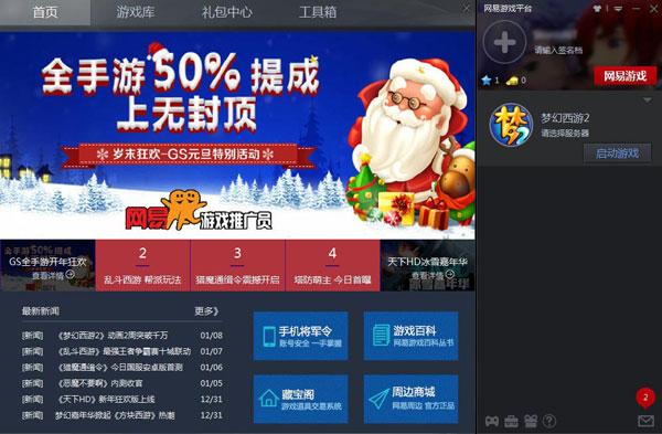 网易游戏平台界面