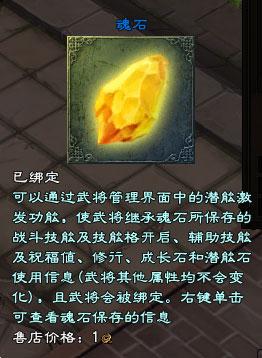 轩辕禁卫消失,玩家获得魂石