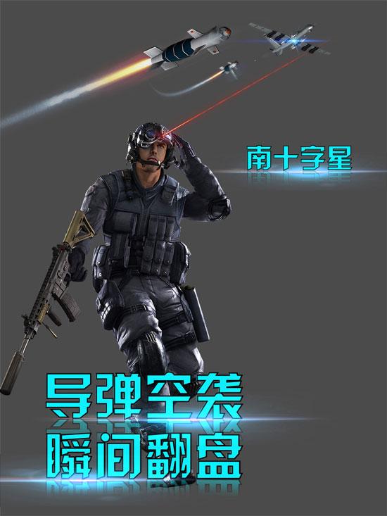 《突击英雄》主推英雄南十字星,可释放导弹空袭