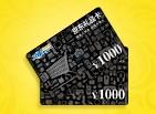 千元购物卡