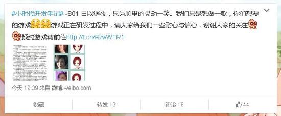 小时代》官方微博开发者日志截图