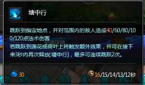 5V5洛神甄姬详解