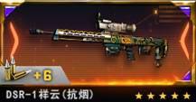 徽章枪DSR-1祥云(抗烟)