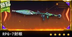 和RPG-7封喉
