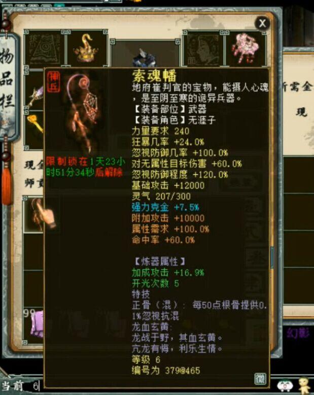 三车神兵石气疯男人_《新大话西游2》官方网站