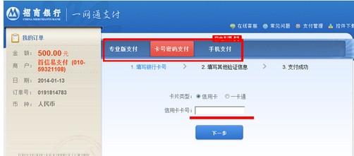 梦幻西游手游IOS版充值方法步骤
