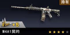 M4A1契约
