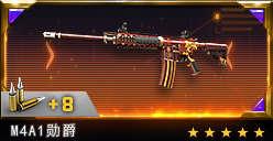 M4A1勋爵