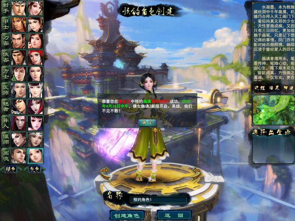 《倩女幽魂2》新版4月24日公测,立即预约享四大特权