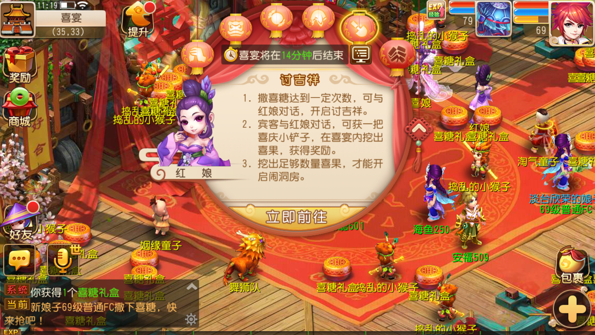 婚姻系统 -《梦幻西游手游》官方网站图片