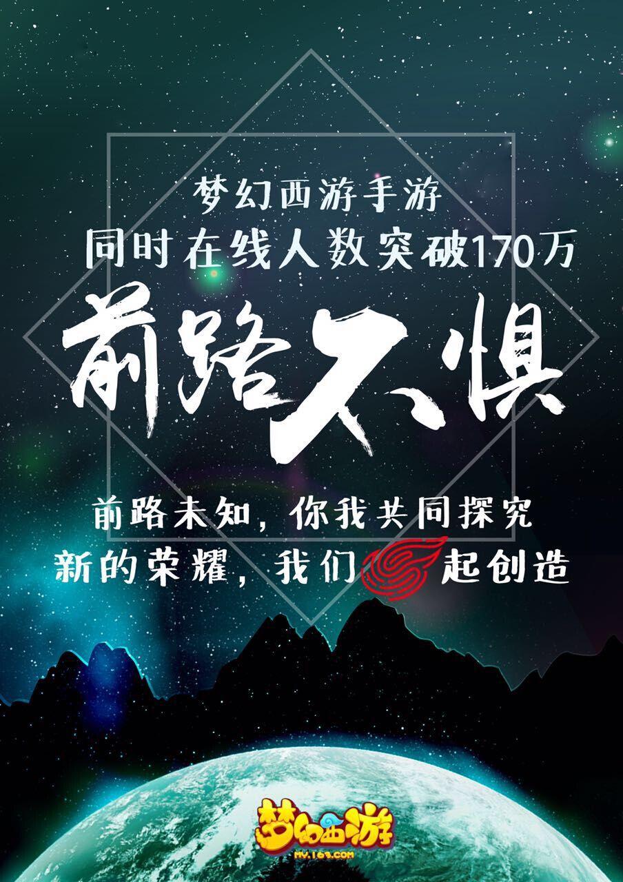 再创新纪录,《梦幻西游》手游破170万在线
