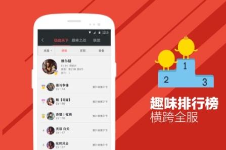 520游戏热爱日网易游戏App福利狂派送 - 网易