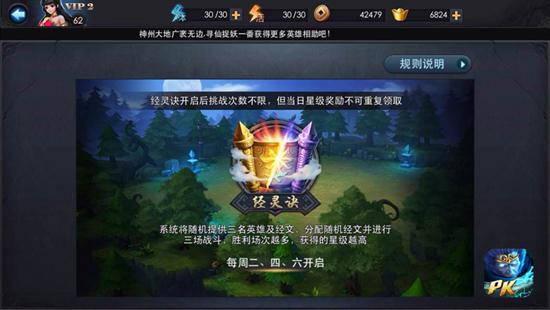 《乱斗西游》跨服武斗大会 三大玩法系统提示