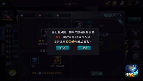 《乱斗西游》跨服武斗大会 三大玩法系统提示2