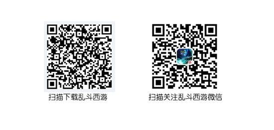 《乱斗西游》跨服武斗大会 三大玩法二维码