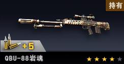 QBU-88岩魂