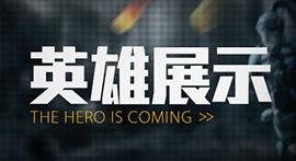 英雄展示(侧栏banner)