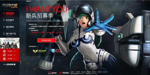 《无尽战区》首测激活码今日发放 客户端7月2日开放下载