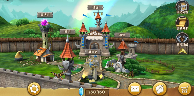 通过城堡中的箭塔为弩弹提升天赋,获得更加强大的能力.