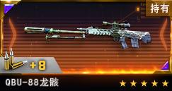 QBU-88龙骸