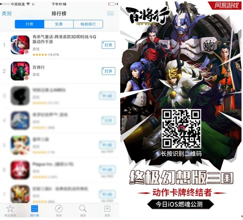 动作卡牌终结者!《百将行》iOS首日达付费榜第二