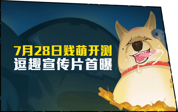 7月28日贱萌开测 逗趣宣传片首曝