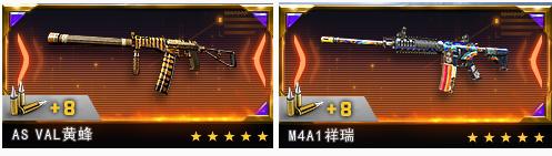 AS VAL黄蜂和M4A1祥瑞