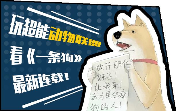 玩超能动物联盟,看《一条狗》最新连载