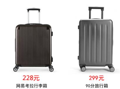 网易考拉行李箱采用双层内部结构,多功能分隔袋更便于收纳,而90分